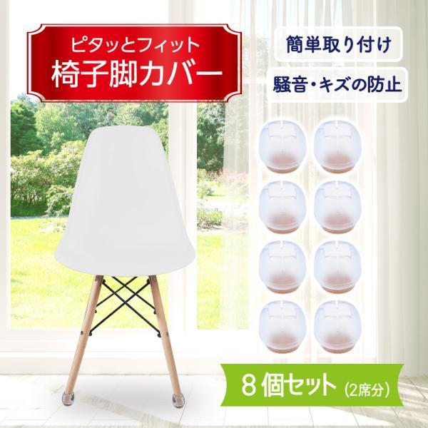 椅子脚カバー2席分8個セットシリコンキャップイスチェアソックスいすの足フェルト騒音傷防止テーブル