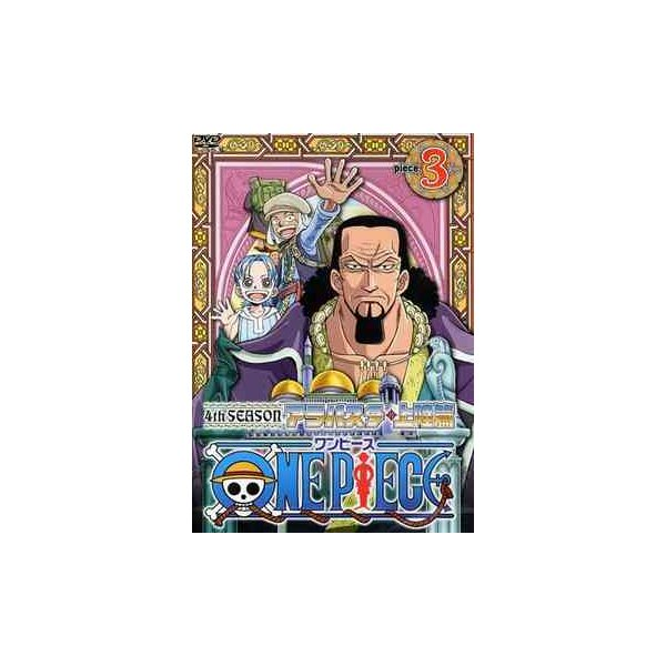 DVD / 選択可 アニメ/ONEPIECEワンピースフォースシーズン・アラバスタ・上陸篇piece.3