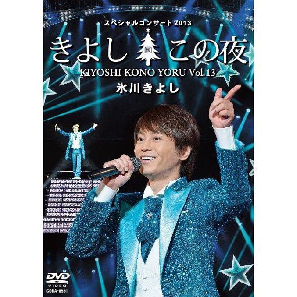 [DVD]/【送料無料選択可】氷川きよし/氷川きよしスペシャルコンサート2013 きよしこの夜 Vol.13