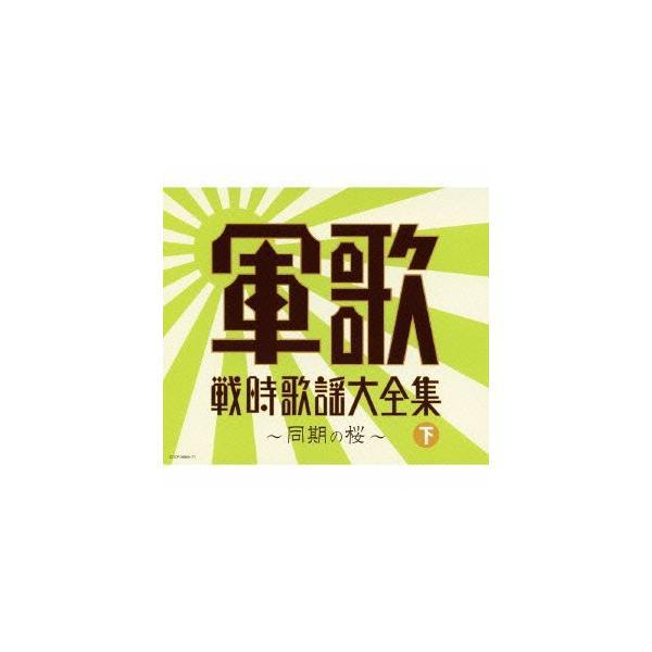 [CDA]/【ゆうメール利用不可】オムニバス/(決定盤)軍歌戦時歌謡大全集 (下)
