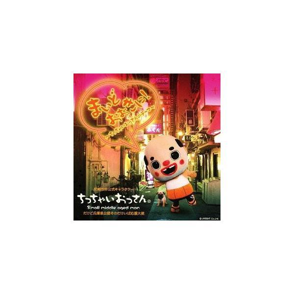 [CDA]/ちっちゃいおっさん/まいどおおきに! 〜ちっちゃいおっさんのテーマ〜 [CD+DVD/Type-A]