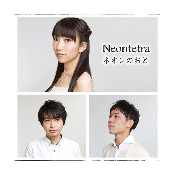 Neontetra/ネオンのおと