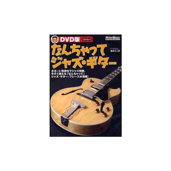 DVD / 選択可 亀井たくま/DVD版『なんちゃってジャズ・ギター』