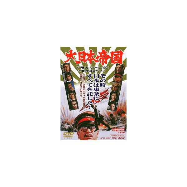 [DVD]/【送料無料選択可】邦画/大日本帝国 [廉価版]