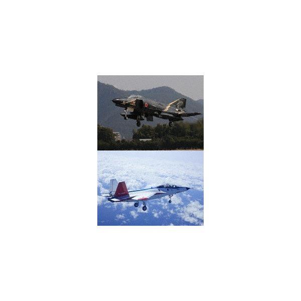 [DVD]/【送料無料選択可】ドキュメンタリー/密着! 飛行実験群飛行隊 飛行開発実験団 創設60周年