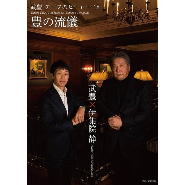 [DVD]/武豊/ターフのヒーロー 18〜豊の流儀〜