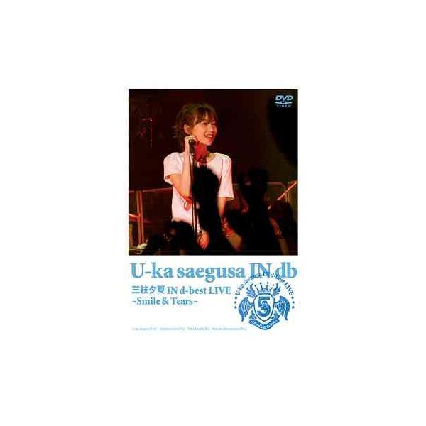 DVD / 選択可 三枝夕夏INdb/5周年記念LIVEDVD『三枝夕夏INd-bestLIVE〜Smile&Tear