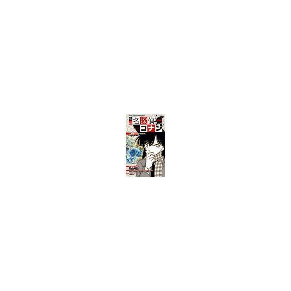 [書籍のメール便同梱は2冊まで]/[本/雑誌]/小説 名探偵コナン 工藤新一への挑戦状〜恋愛数式殺人事件〜 (少年サンデーコミックススペシャル)/青山