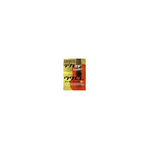 [本/雑誌]/デカ文字ウクレレコードブック/ヤマハミュージックメディア(楽譜・教本)