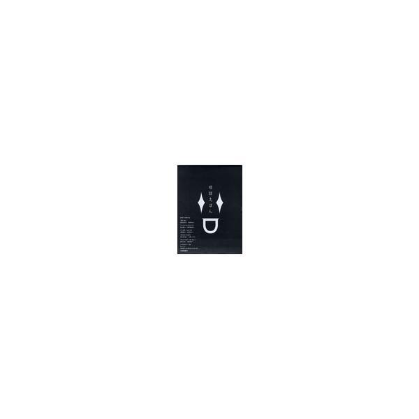 [本/雑誌]/【ゆうメール利用不可】怪談えほん 5巻セット/東雅夫/編(児童書)