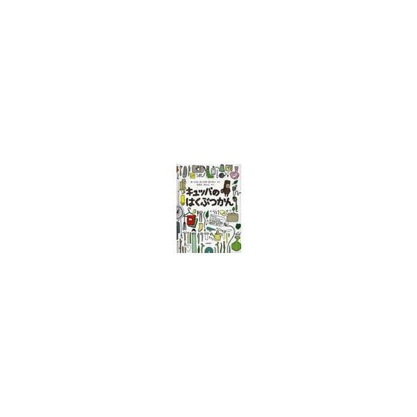[本/雑誌]/キュッパのはくぶつかん / 原タイトル:KUBBE LAGER MUSEUM/オーシル・カンスタ・ヨンセン/さく ひだにれいこ/やく(児