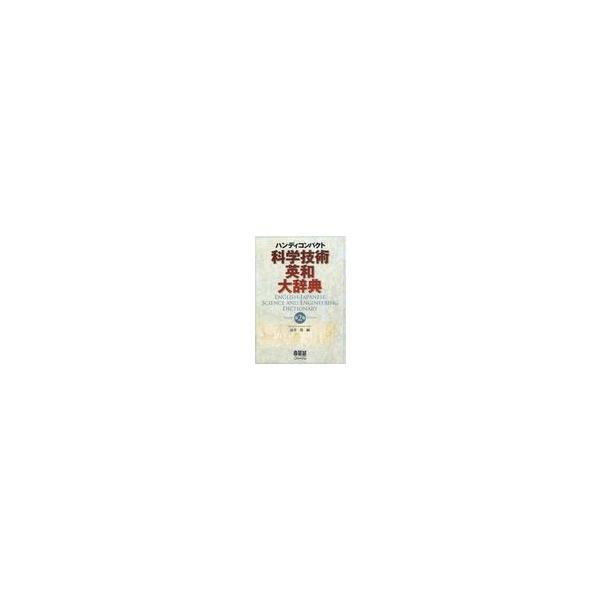 [本/雑誌]/科学技術英和大辞典 ハンディコンパクト/富井篤/編(単行本・ムック)