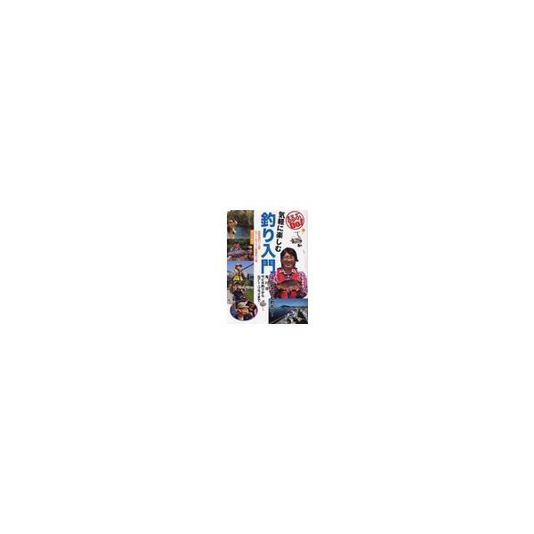 [本/雑誌]/気軽に楽しむ釣り入門 全国海釣り公園ルアー&フライ管理釣り場ガイド付き (るるぶDo!)/JTBパブリッシング(単行本・ムック)