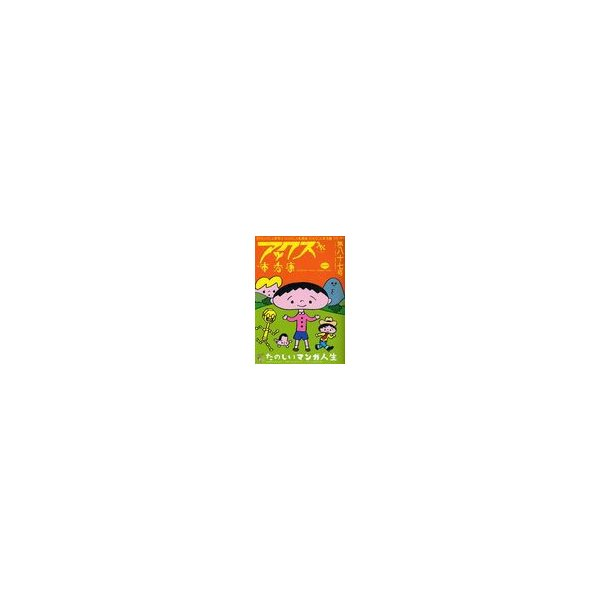 [本/雑誌]/アックス Vol.87 【特集】 本秀康「たのしいマンガ人生」/青林工藝舎/編集(コミックス)