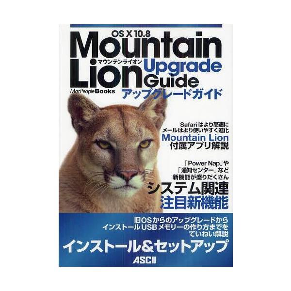 [本/雑誌]/OS 10 10.8 Mountain Lionアップグレードガイド (MacPeople)/マックピープル編集部/著(単行本・ムッ