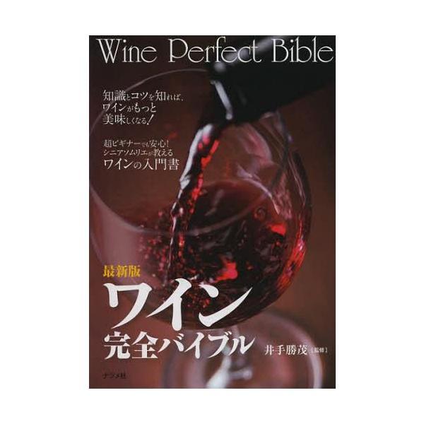 知識とコツを知れば、ワインがもっとおいしくなる! 超ビギナーでも安心!シニアソムリエが教えるワインの入門書