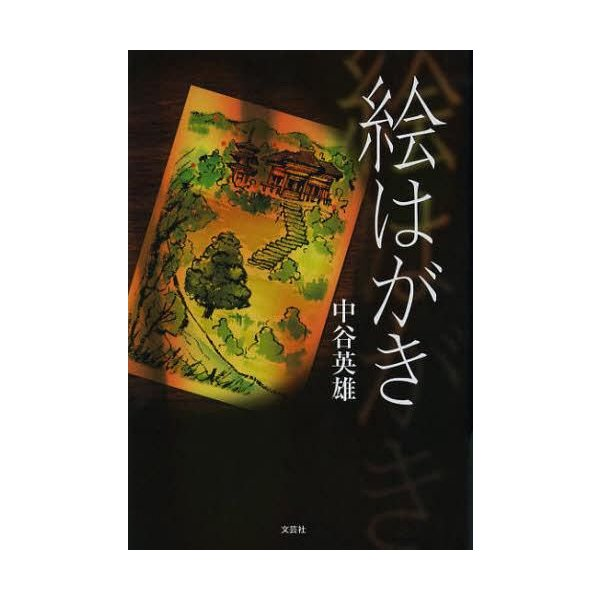 [本/雑誌]/【ゆうメール利用不可】絵はがき/中谷英雄/著(単行本・ムック)