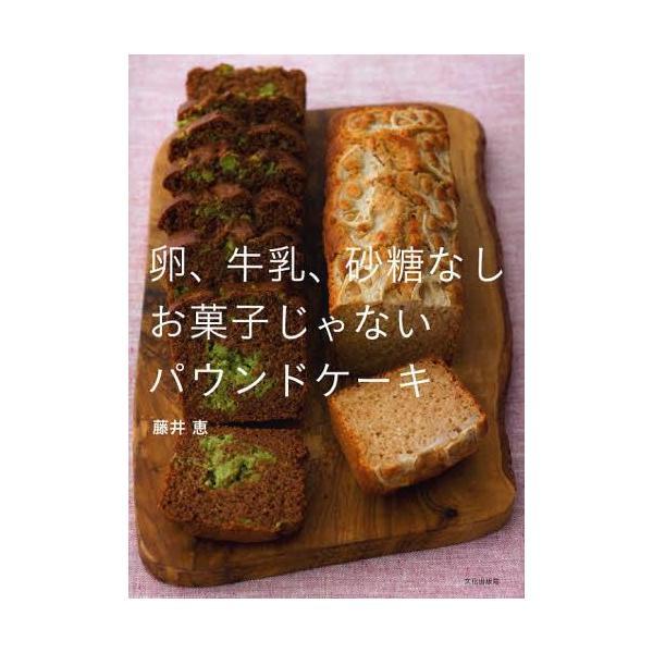 [本/雑誌]/卵、牛乳、砂糖なしお菓子じゃないパウンドケーキ/藤井恵/著(単行本・ムック)