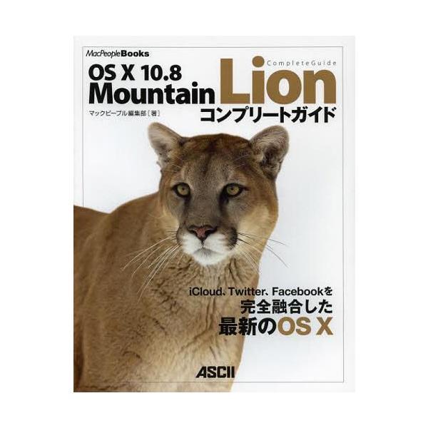 [書籍とのゆうメール同梱不可]/[本/雑誌]/OS 10 10.8 Mountain Lionコンプリートガイド (MacPeople)/マックピープル編集部/著(単行本・ムック