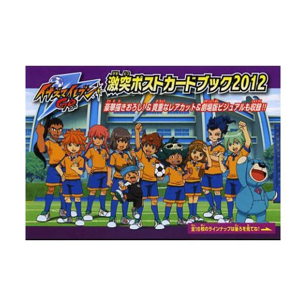 [本/雑誌]/イナズマイレブンGO激突ポストカードブック 2012/小学館(児童書)