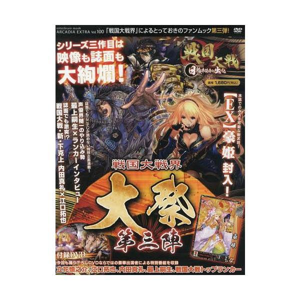 戦国大戦界大祭 第3陣 (enterbrain mook ARCADIA EXTRA Vol.100)/エンターブレイン(単行本・ム