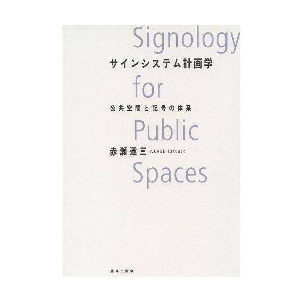 [本/雑誌]/サインシステム計画学 公共空間と記号の体系/赤瀬達三/著(単行本・ムック)