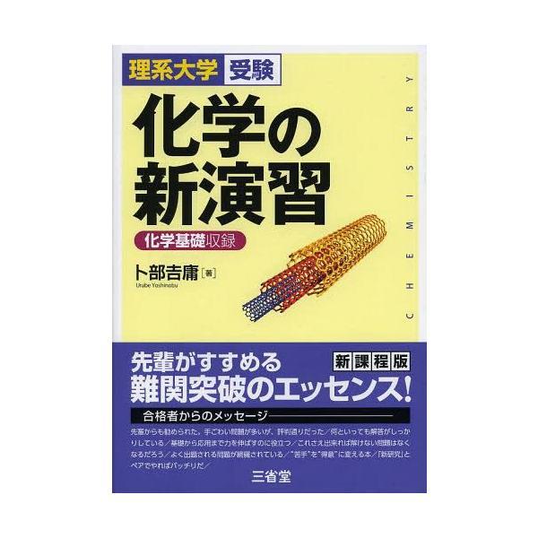[本/雑誌]/化学の新演習 理系大学受験/卜部吉庸/著(単行本・ムック)