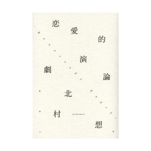 [本/雑誌]/恋愛的演劇論/北村想/著(単行本・ムック)