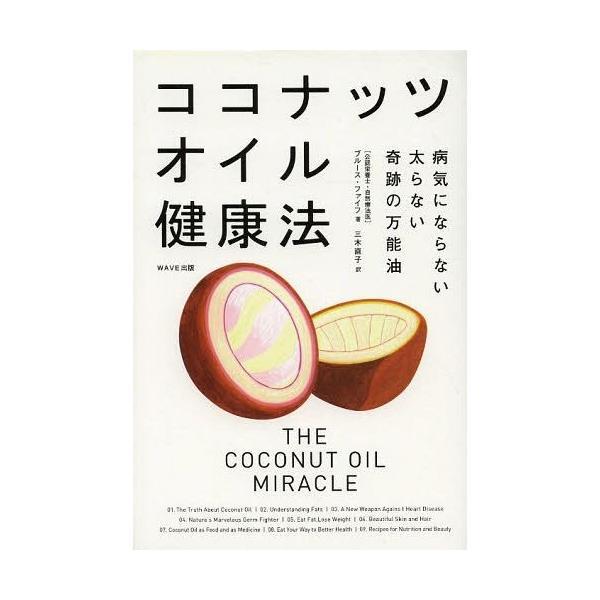 [本/雑誌]/ココナッツオイル健康法 病気にならない太らない奇跡の万能油 / 原タイトル:THE COCONUT OIL MIRACLE/ブルース・フ