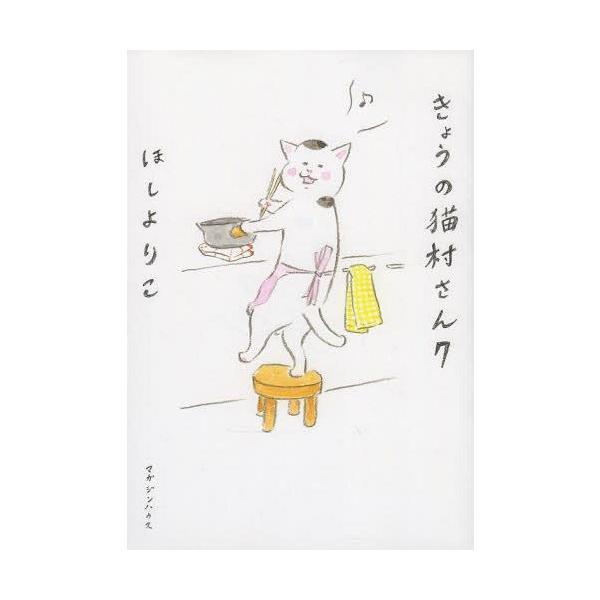 [本/雑誌]/きょうの猫村さん 7/ほしよりこ/著(コミックス)