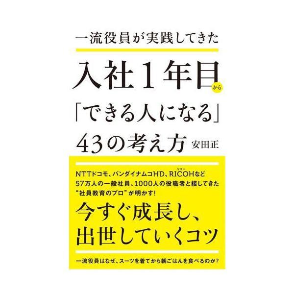 [本/雑誌]/一流役員が実践してきた入社1年目から「できる人になる」43の考え方/安田正/著(単行本・ムック)