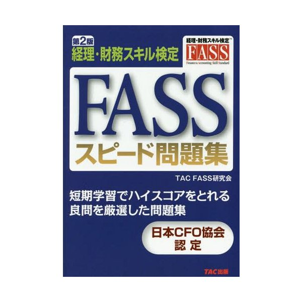 本/雑誌 /FASSスピード問題集経理・財務スキル検定/TAC株式会社(FASS研究会)/編著