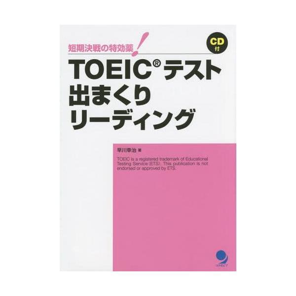 [本/雑誌]/TOEICテスト出まくりリーディング 短期決戦の特効薬!/早川幸治/著