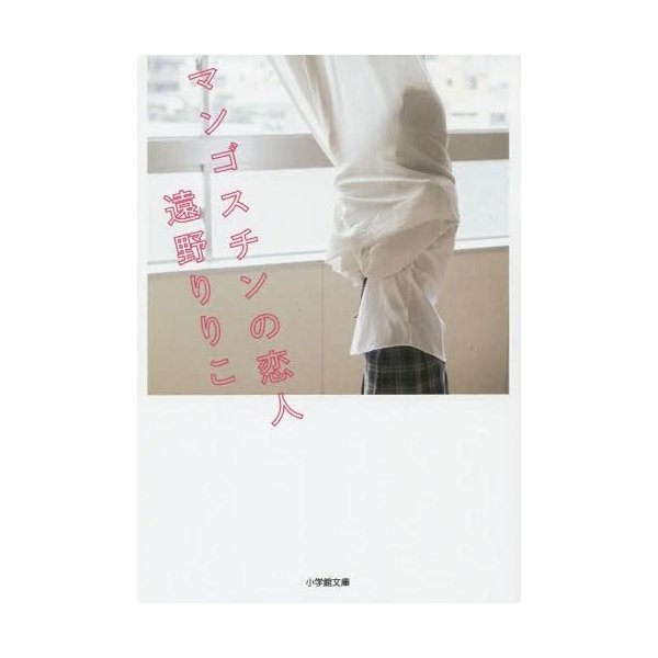 [本/雑誌]/マンゴスチンの恋人 (小学館文庫)/遠野りりこ/著(文庫)