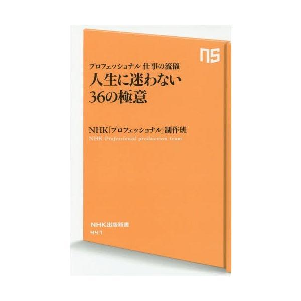[本/雑誌]/人生に迷わない36の極意 プロフェッショナル仕事の流儀 (NHK出版新書)/NHK「プロフェッショナル」制作班/著