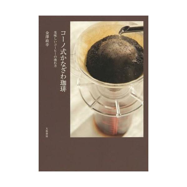 [書籍のメール便同梱は2冊まで]/[本/雑誌]/コーノ式かなざわ珈琲 美味しいコーヒーの淹れ方/金澤政幸/著