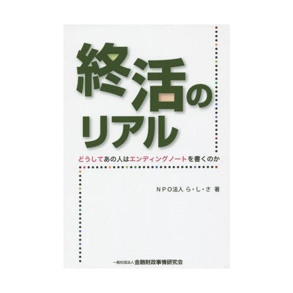 [本/雑誌]/終活のリアル どうしてあの人はエンディングノートを書くのか/ら・し・さ/著