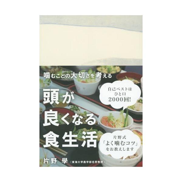 [本/雑誌]/頭が良くなる食生活 噛むことの大切さを考える (かもめの本棚)/片野學/著