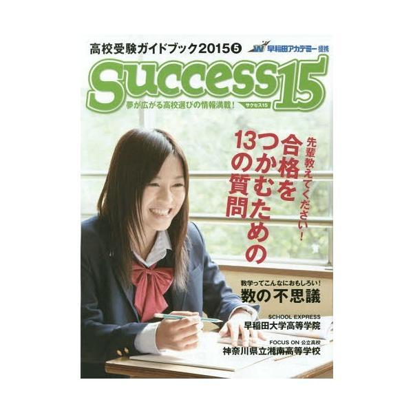 [本/雑誌]/サクセス15 高校受験ガイドブック 2015-5/グローバル教育出版