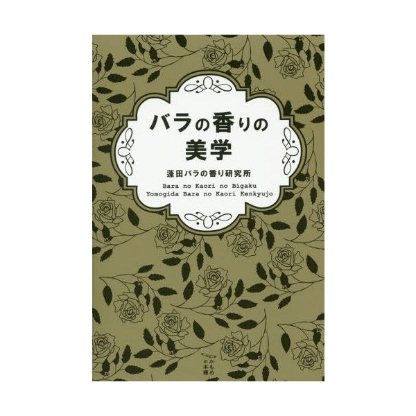 [本/雑誌]/【ゆうメール利用不可】バラの香りの美学 (かもめの本棚)/蓬田バラの香り研究所/著