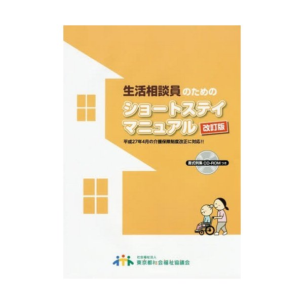 会 福祉 東京 協議 社会 都 生活福祉資金貸付事業|東京都社会福祉協議会