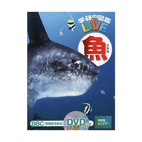 [本/雑誌]/魚 DVD付き (学研の図鑑LIVE)/本村浩之/監修