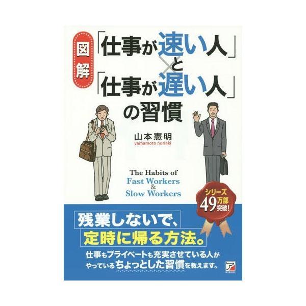 [本/雑誌]/図解「仕事が速い人」と「仕事が遅い人」の習慣/山本憲明/著