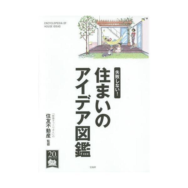 [本/雑誌]/住まいのアイデア図鑑/住友不動産/監修