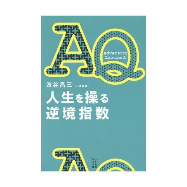 [本/雑誌]/AQ人生を操る逆境指数 (かもめの本棚)/渋谷昌三/著