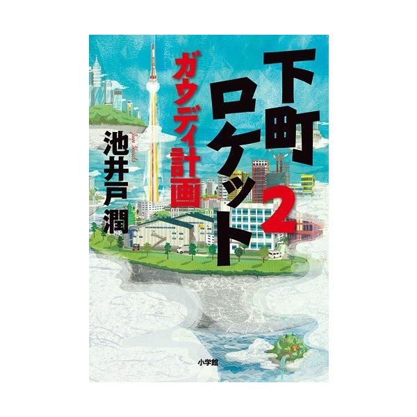 [本/雑誌]/下町ロケット 2 ガウディ計画/池井戸潤/著(単行本・ムック)