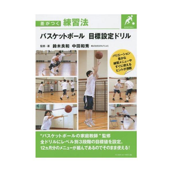 [本/雑誌]/バスケットボール目標設定ドリル (差がつく練習法)/鈴木良和/監修・著 中田和秀/監修・著