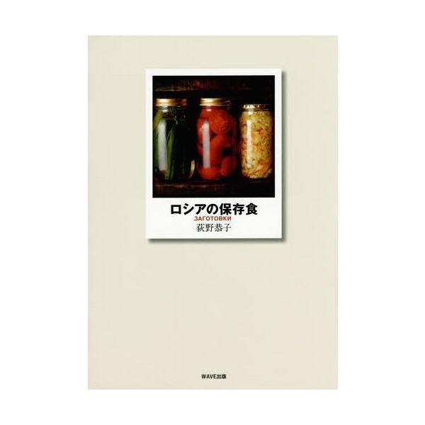 [本/雑誌]/ロシアの保存食/荻野恭子/著