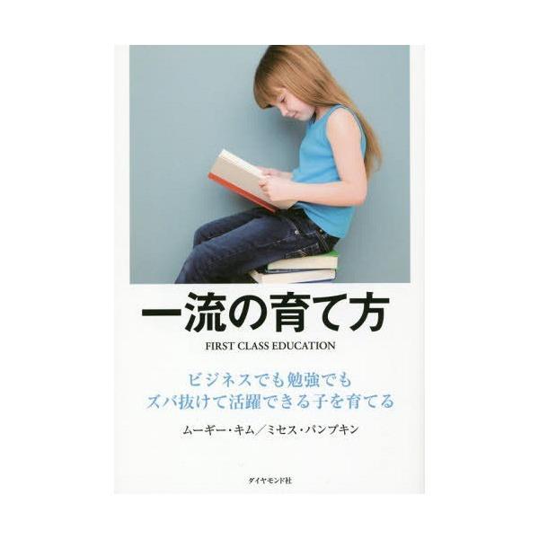 [本/雑誌]/一流の育て方 ビジネスでも勉強でもズバ抜けて活躍できる子を育てる/ムーギー・キム/著 ミセス・パンプキン/著