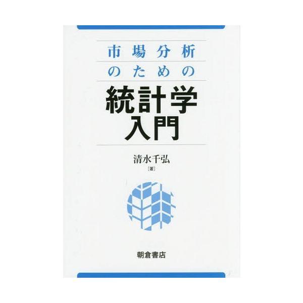 [本/雑誌]/市場分析のための統計学入門/清水千弘/著
